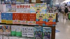 紀伊國屋書店 堺北花田店様
