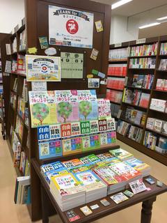 ジュンク堂書店難波店様
