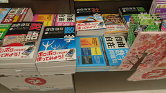 TSUTAYA ミタス伊勢店様