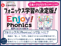 Enjoy!Phonics