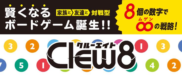 賢くなるボードゲーム Clew8