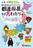 小学 クイズと絵地図で 都道府県基礎丸わかり