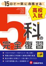 5科の完全復習01.png