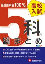 5科の総まとめ01.png