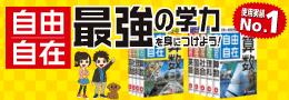 https://www.zoshindo.co.jp/special/jiyujizai.html