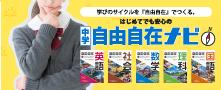 https://www.zoshindo.co.jp/special/jiyujizai-j.html