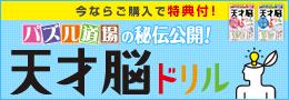 https://www.zoshindo.co.jp/special/nou-drill.html