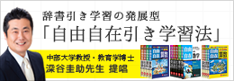 http://www.zoshindo.co.jp/special/fukaya.html