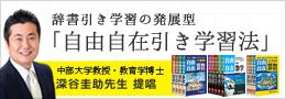 https://www.zoshindo.co.jp/special/fukaya.html