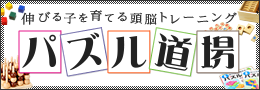 https://www.zoshindo.co.jp/special/puzzle-dojo.html