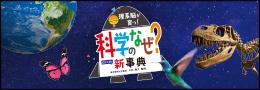 https://www.zoshindo.co.jp/special/science.html