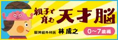 https://www.zoshindo.co.jp/special/tensainou.html
