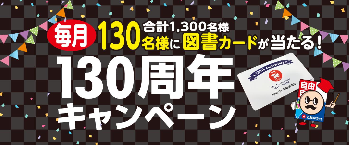 130周年キャンペーン